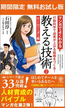 【無料試し読み版】マンガでよくわかる 教える技術2 チームリーダー編-電子書籍