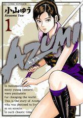 AZUMI-あずみ-【期間限定 無料お試し版】 1