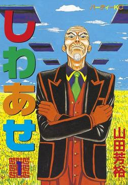 しわあせ(1)-電子書籍