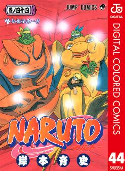 NARUTO―ナルト― カラー版 44-電子書籍