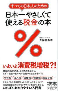 すべての日本人のための 日本一やさしくて使える税金の本