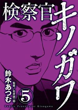 検察官キソガワ 5巻-電子書籍