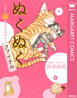 ぬくぬくファイナル~だから猫はやめられない~-電子書籍