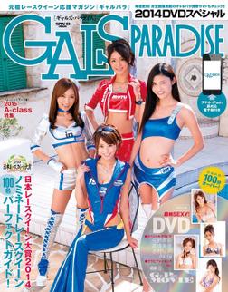 GALS PARADISE 2014 スペシャル-電子書籍