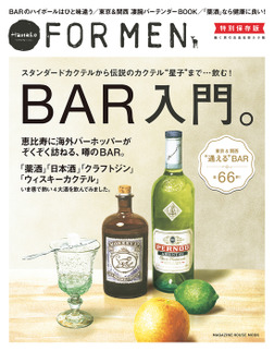 Hanako FOR MEN 特別保存版 BAR入門-電子書籍
