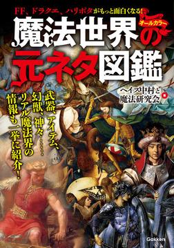 魔法世界の元ネタ図鑑-電子書籍