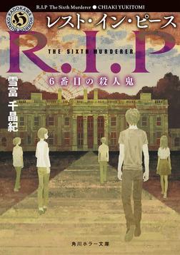 レスト・イン・ピース 6番目の殺人鬼-電子書籍