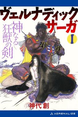 ヴェルナディックサーガ(1) 神なる狂獣の剣-電子書籍
