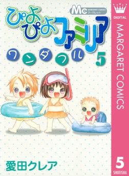 ぴよぴよファミリア ワンダフル 5-電子書籍