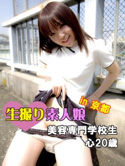 生撮り素人娘 in京都 「美容専門学校生 心20歳」-電子書籍