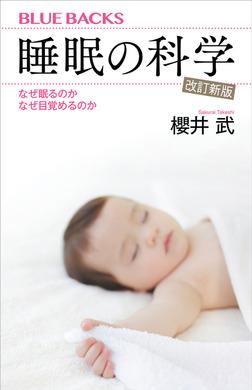 睡眠の科学・改訂新版 なぜ眠るのか なぜ目覚めるのか-電子書籍