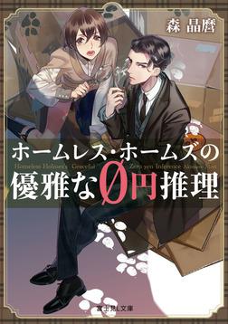 ホームレス・ホームズの優雅な0円推理-電子書籍