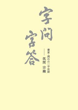字問字答-書家・洞石の一字法話--電子書籍