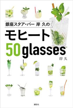 銀座スタア・バー 岸 久のモヒート50glasses-電子書籍