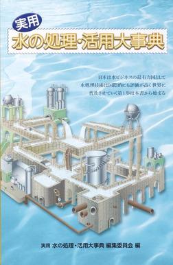 実用 水の処理・活用大事典-電子書籍