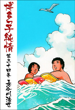 博多っ子純情24-電子書籍