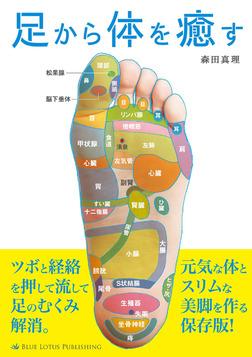 足から体を癒す-電子書籍