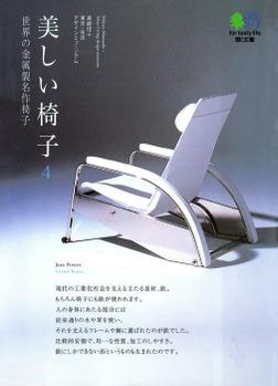 美しい椅子〈4〉世界の金属製名作椅子-電子書籍