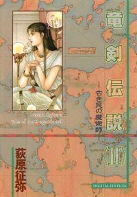 竜剣伝説  <II> -古き民の魔術師- tales of the Dragon Sword