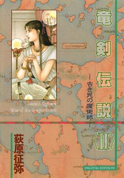 竜剣伝説  <II> -古き民の魔術師- tales of the Dragon Sword-電子書籍