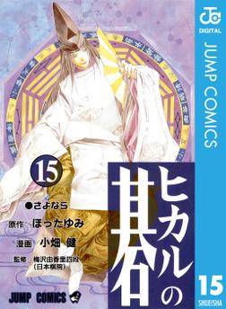 ヒカルの碁 15-電子書籍