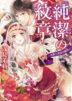 純潔の紋章~伯爵と流浪の寵姫~-電子書籍