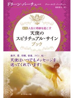 天使のスピリチュアル・サイン【CD無し】-電子書籍