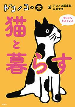 ドコノコの本 猫と暮らす-電子書籍