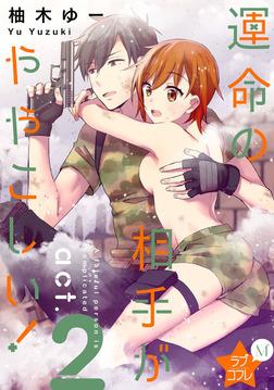 ★ラブコフレM★運命の相手がややこしい! act.2-電子書籍
