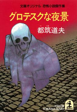 グロテスクな夜景-電子書籍