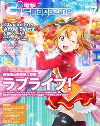 電撃G's magazine 2015年7月号【プロダクトコード付き】