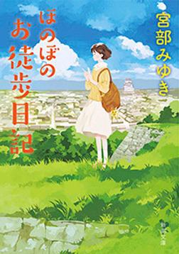 ほのぼのお徒歩日記(新潮文庫)-電子書籍