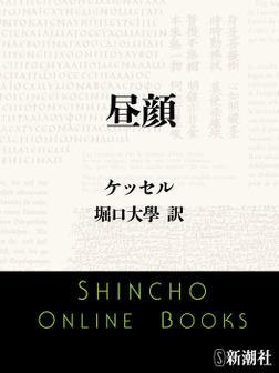 昼顔-電子書籍