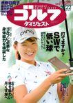 週刊ゴルフダイジェスト 2019/10/22号