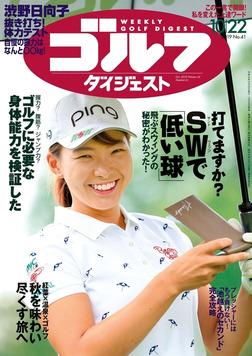 週刊ゴルフダイジェスト 2019/10/22号-電子書籍