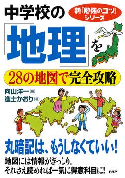 新「勉強のコツ」シリーズ 中学校の「地理」を28の地図で完全攻略-電子書籍