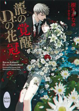 龍の覚醒、Dr.の花冠 電子書籍特典付き 龍&Dr.(36)-電子書籍