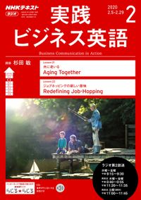 NHKラジオ 実践ビジネス英語 2020年2月号