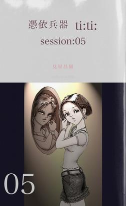 憑依兵器 ti:ti: session:05-電子書籍