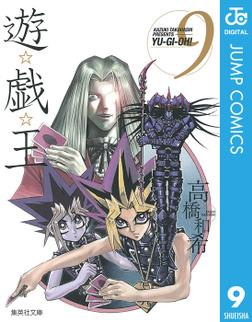 遊☆戯☆王 モノクロ版 9-電子書籍