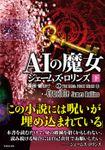 シグマフォースシリーズ13 AIの魔女(竹書房文庫)