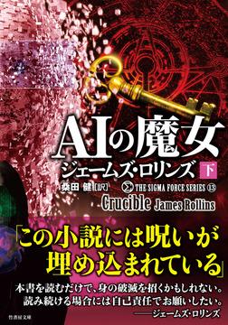 シグマフォースシリーズ13 AIの魔女 下-電子書籍