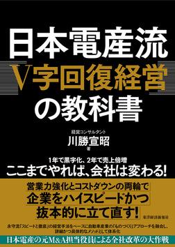 日本電産流「V字回復経営」の教科書-電子書籍