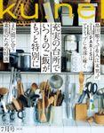 Ku:nel (クウネル) 2018年 7月号 [我が家のキッチン、道具、調味料、そしてある日のご飯/素肌のためのビューティ]