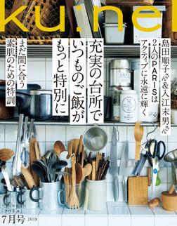 Ku:nel(クウネル) 2018年 7月号 [我が家のキッチン、道具、調味料、そしてある日のご飯/素肌のためのビューティ]-電子書籍