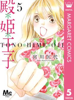 殿*姫*王子 5-電子書籍