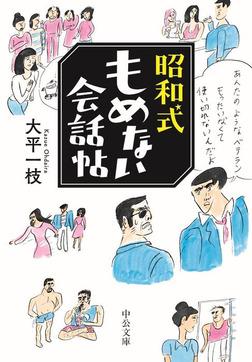 昭和式もめない会話帖-電子書籍