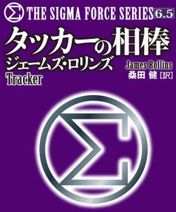 〈シグマフォース・シリーズ6.5〉タッカーの相棒-電子書籍