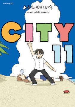 CITY(11)-電子書籍