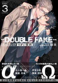 ダブルフェイク-Double Fake- つがい契約 3